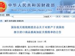 中国关税反制600亿美元,电容、电阻、单晶硅棒、通讯设备等最高加征25%关税