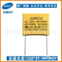 X2安规电容 224K310VAC P15 17*6*12