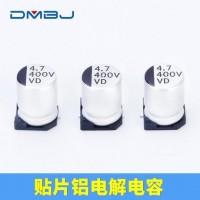 贴片铝电解电容4.7UF400V8*10 8*12高频铝电解电容器