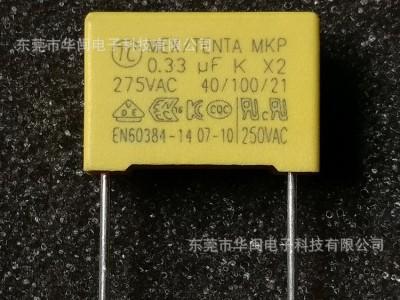 TENTA天泰X2安规电容334K 275V 0.33uF脚距P15mm尺寸18*8.4*14.5