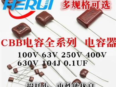 CBB电容CBB21金属膜电容330nF ±5% 400V