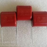阻容降压电容/长寿命降压电源专用/长效型CBB电容255J400V