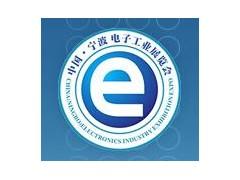 2019中国(宁波)电子元器件、材料及生产设备展